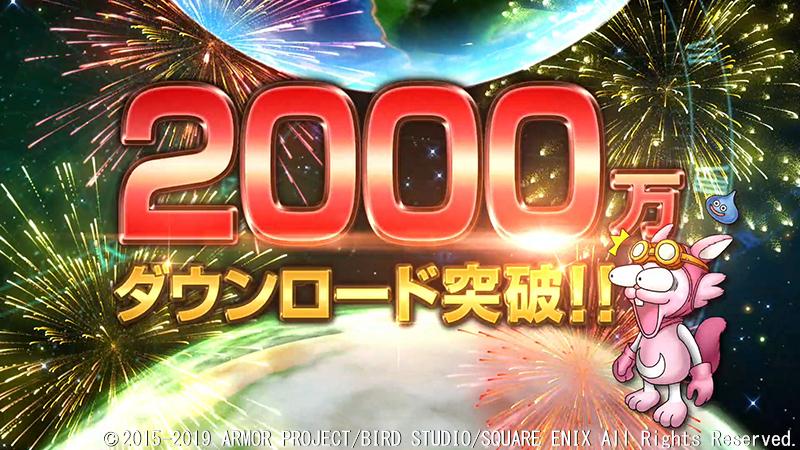 【DQMSL】1000日&2000万ダウンロード関連など …